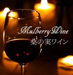 桑の実ワイン